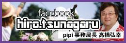 Facebook-高橋弘幸