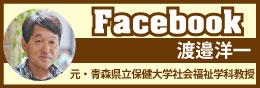 Facebook-渡邉洋一