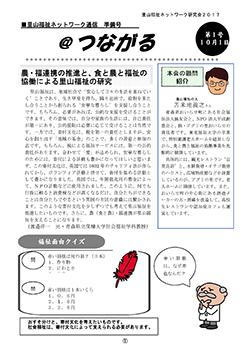 里山通信-第1号