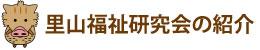 里山福祉研究会のメニュー