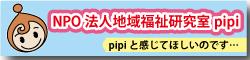 地域福祉研究室pipi